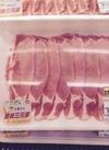 豚ロース生姜焼き用 77円(税抜)