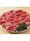 牛肉切落し(バラ又はバラモモ) 128円(税抜)