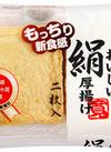 厚揚げ 88円(税抜)