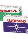 リポビタンD・リポビタンDライト 750円(税抜)