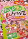 おいしい蒸し豆 蒸しサラダ豆 100円(税抜)
