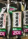 万能昆布 345円(税抜)