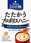 たたかうプロポリスハニー 198円(税抜)