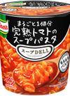 スープDELI 完熟トマトのスープパスタ 90円(税抜)