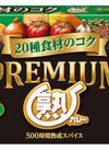 プレミアム熟カレー 中辛 128円(税抜)