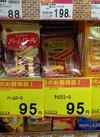ルマンド、バームロール 95円(税抜)