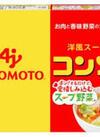コンソメ21P 168円(税抜)