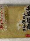 北海道産大豆使用べに花油で揚げた油あげ 88円(税抜)