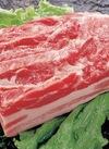 豚肉バラブロック 213円(税込)