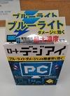 ロートデジアイ 598円(税抜)