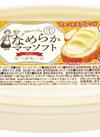 なめらかママソフト(プレーン) 99円(税抜)
