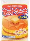ホットケーキミックス 188円(税抜)
