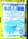 醗酵牛糞 184円(税抜)
