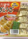 徳用ぎょうざ 117円(税抜)