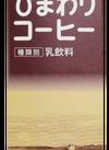 コーヒー乳飲料 125円(税抜)