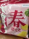 春ぽてとあま旨塩味 128円(税抜)