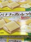 バナナのオムレット 258円(税抜)