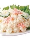 ポテトサラダ〈中〉 198円(税抜)