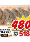 バナメイえび <大> 480円(税抜)