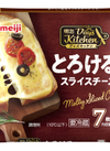 デイズキッチンとろけるスライス 150円(税込)