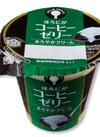 クリームスイーツ(コーヒーゼリー) 62円(税込)