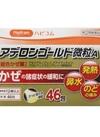 アデロンゴールド微粒A 980円(税抜)