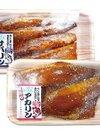 骨取り赤魚みりん・骨取りさばみりん 321円(税込)