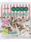 カットぶなしめじ増量 178円(税抜)