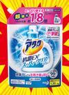 アタック 抗菌EX スーパークリアジェル 328円(税抜)