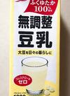 無調整豆乳 178円(税抜)