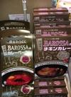 BAROSSA 498円(税抜)
