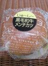 まんぷくバーガー各種 198円(税抜)