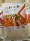 ソフトパン粉 98円(税抜)