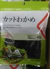 カットわかめ 158円(税抜)