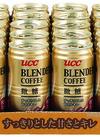 ブレンドコーヒー 微糖 1,058円(税込)
