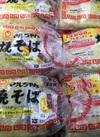 3食焼そば 158円(税抜)