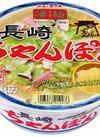 凄麺 長崎ちゃんぽん 178円(税抜)