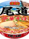 凄麺 尾道中華そば 178円(税抜)