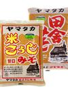 米こうじみそ・特選田舎みそ 177円(税抜)