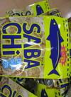 サバチ 248円(税抜)
