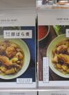 豚ばら煮 380円(税抜)
