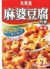 麻婆豆腐の素〔中辛〕 97円(税抜)
