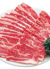 国産牛バラカルビ焼肉用 1,980円(税抜)