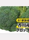 ブロッコリー 128円(税抜)