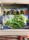 塩あじえだ豆 238円(税抜)
