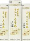 まごころ牛乳 1000ml 158円(税抜)