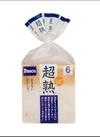 超熟食パン<各種> 155円(税抜)