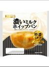 濃いミルクホイップパン 98円(税抜)