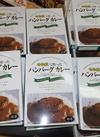 やまと豚で作ったハンバーグカレー 458円(税抜)