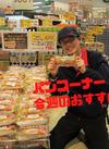 黒こしょうが決め手のベーコンチーズパン 118円(税抜)